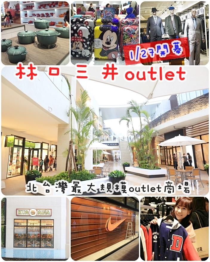 【林口三井Outlet】品牌,地址,美食餐廳,交通,營業時間,折扣,台北最大購物中心!