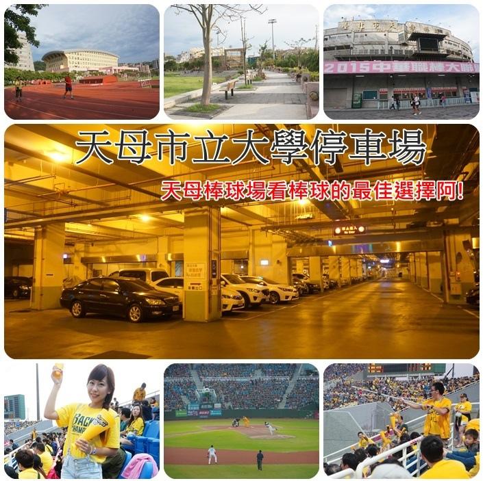 【天母棒球場停車】天母市立地下停車場,離球場近又方便,費率低的好選擇!
