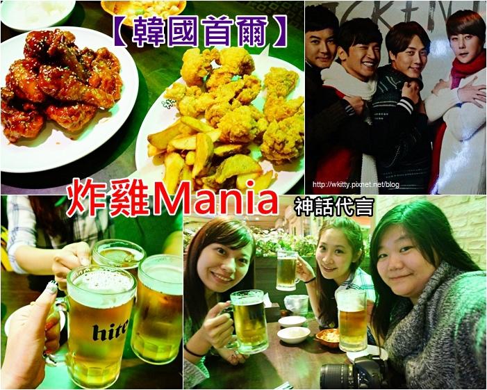 【韓國首爾必吃美食(11)】韓式炸雞chicken mania 치킨매니아(北倉洞店),韓國神話代言!好吃到吮指阿~