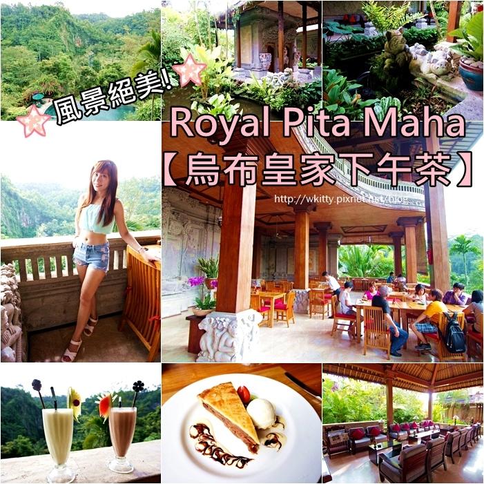 【峇里島必住VILLA推薦(29)】皇家比特曼哈Royal Pita Maha(烏布),隱藏山林中皇家絕美風景下午茶~