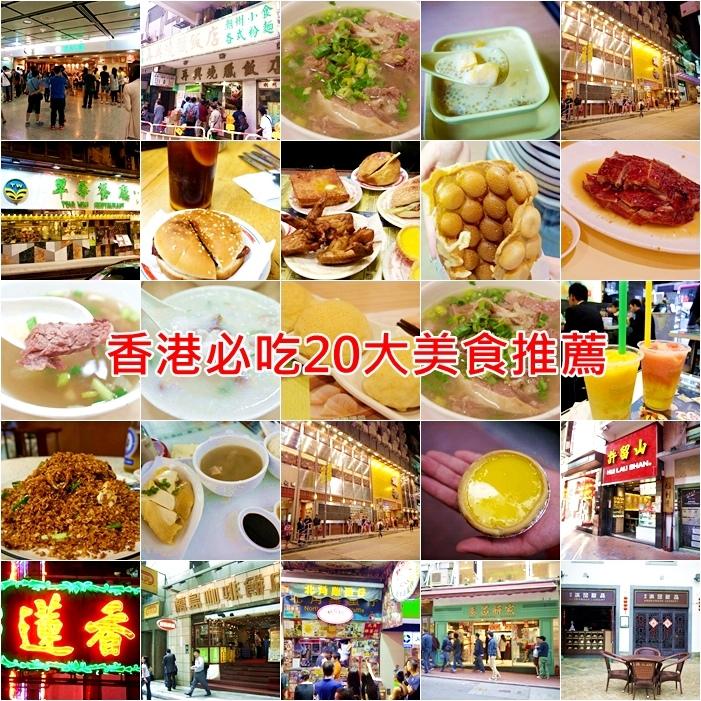 【香港必吃美食餐廳懶人包】香港20大美食小吃推薦!