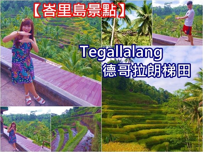 【峇里島必去景點(26)】tegallalang德哥拉朗梯田,曾榮登國際旅遊雜誌封面的漂亮景緻!