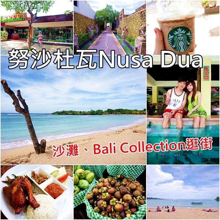 【峇里島景點(21)】Nusa Dua努沙杜瓦海灘玩耍,Bali Collection花園廣場購物中心逛街