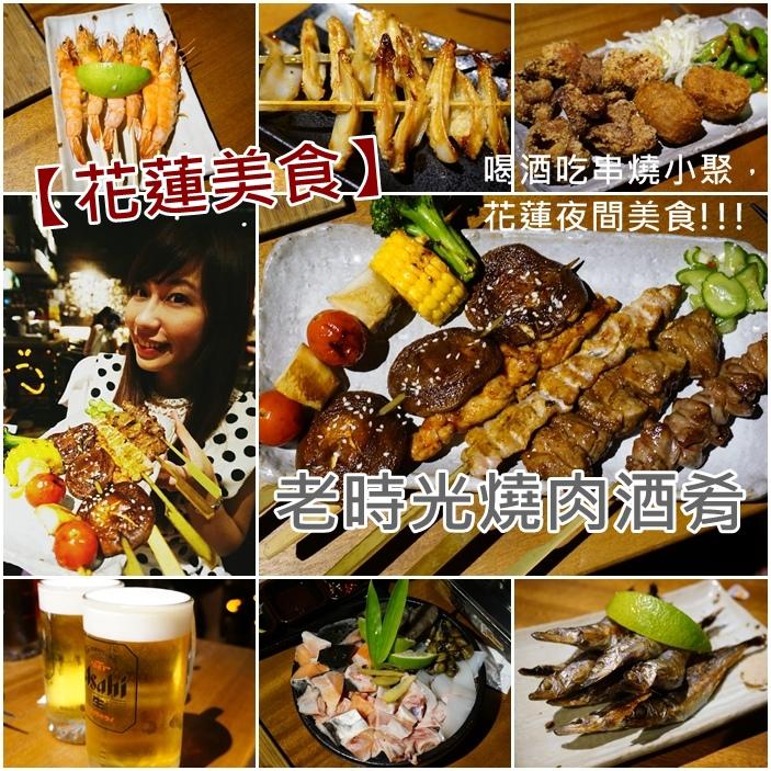 【花蓮美食】老時光燒烤佳肴,花蓮市區的美味居酒屋,一定要先訂位唷! @小環妞 幸福足跡