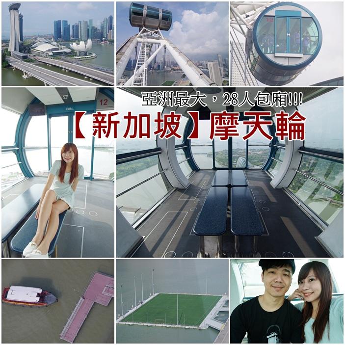 【新加坡景點(20)】新加坡摩天輪Singapore flyer,亞洲最大摩天輪~