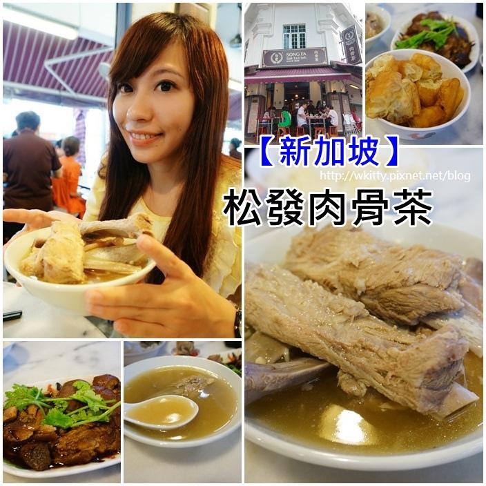新加坡 肉骨茶 松發,新加坡必吃,新加坡美食,新加坡自由行,松發肉骨茶 @小環妞 幸福足跡