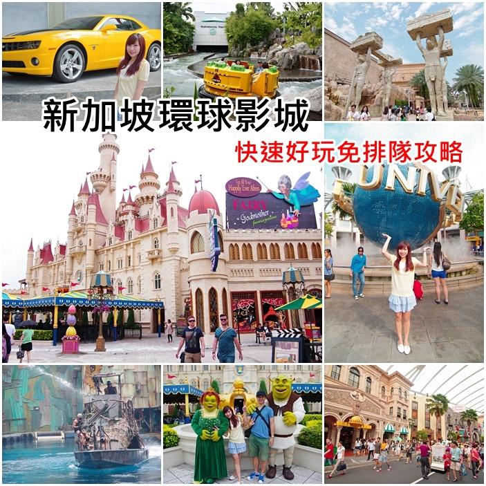 新加坡 環球影城 交通,新加坡必去,新加坡自由行,新加坡行程規劃,環球影城 攻略,環球影城 時間 @小環妞 幸福足跡