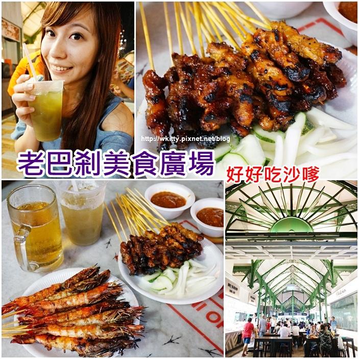 新加坡 老巴剎,新加坡必吃,新加坡必吃的美食,新加坡美食推薦,老巴剎夜市,老巴剎熟食中心 @小環妞 幸福足跡