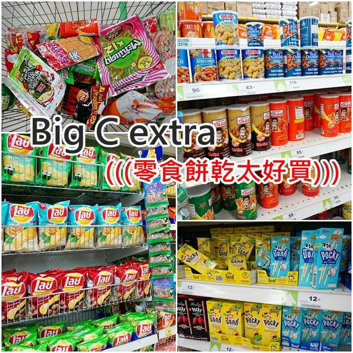 Big C extra,big c 曼谷,big c 營業時間,BigC必買,曼谷big c,曼谷必買,曼谷必逛,泰國必買 @小環妞 幸福足跡