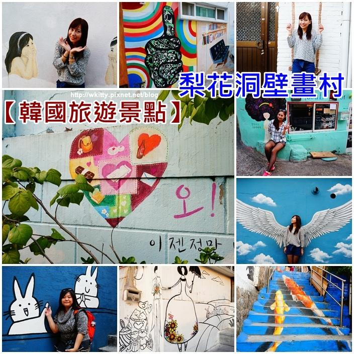 【韓國首爾景點(9)】梨花洞壁畫村,好可愛的壁畫村,夢幻風~