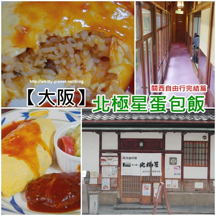 【大阪美食】北極星蛋包飯,日式禪風& 結語最終篇!(41)