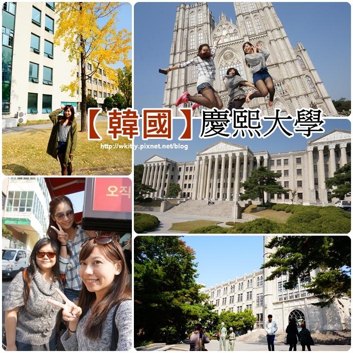 韓國 慶熙大學,韓國首爾行程規劃,首爾 慶熙大學,首爾景點推薦,首爾行程安排 @小環妞 幸福足跡