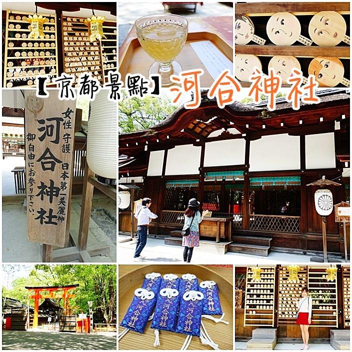 京都必去,京都景點,京都神社,京都自由行,河合神社,美人水,鏡繪馬 @小環妞 幸福足跡