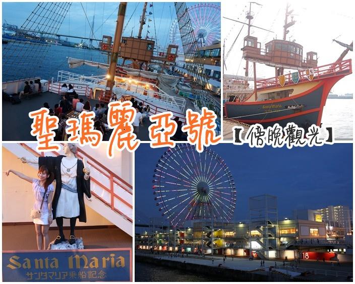 【大阪周遊券很划算的設施】聖瑪麗亞號,傍晚觀光夜景超迷人!