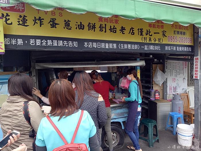 【花蓮炸彈蔥油餅大PK】黃色發財車VS藍色發財車,哪間好吃? @小環妞 幸福足跡