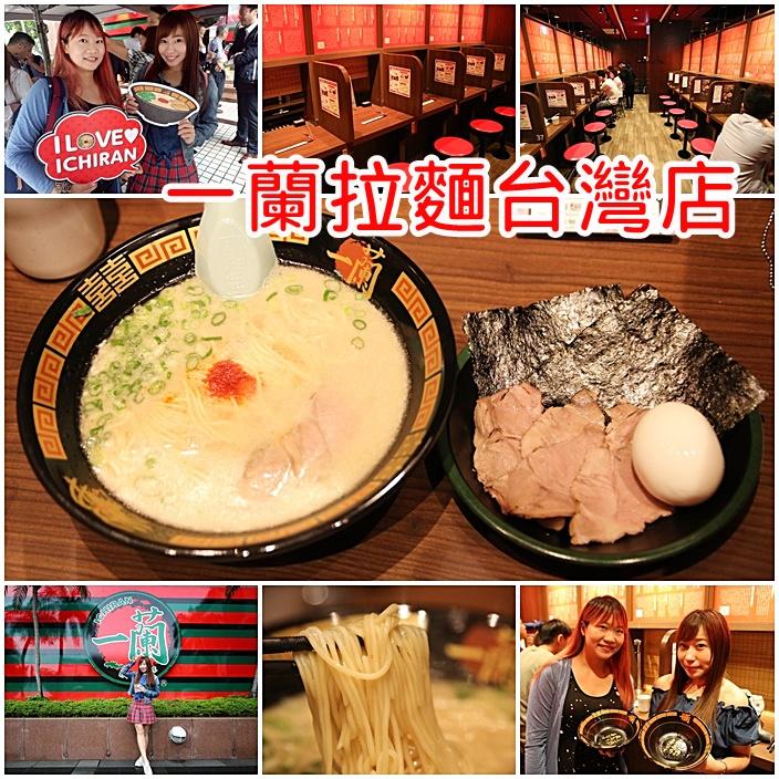 【台灣一蘭拉麵】一蘭來台北了!最愛的日本拉麵,排隊也要吃