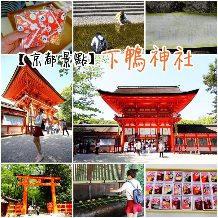 【京都必訪景點】下鴨神社,京都女性求浪漫姻緣之神社,必去!
