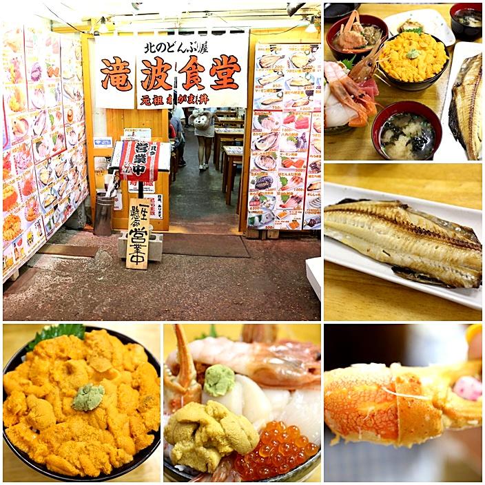 小樽三角市場美食