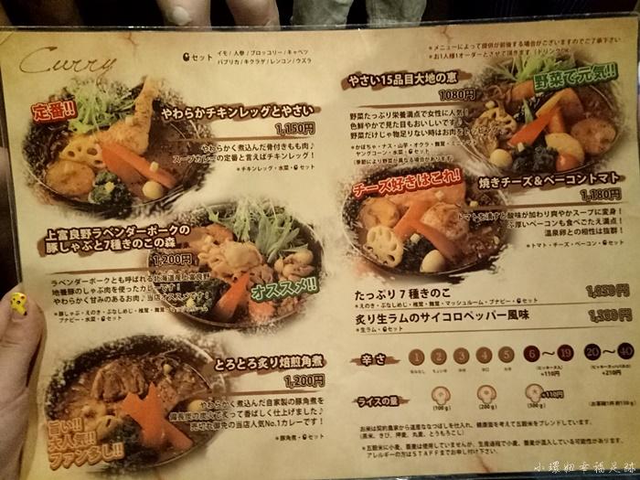 【北海道札幌美食】GARAKU湯咖哩,札幌必吃美味湯咖哩,超愛! @小環妞 幸福足跡