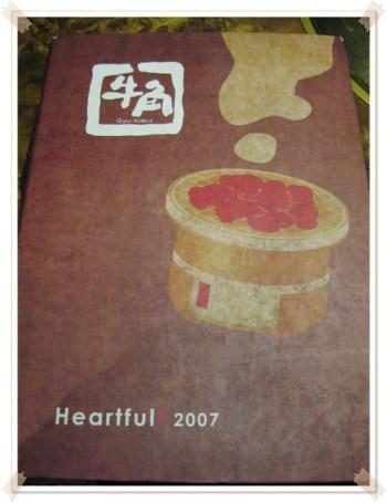 【台北燒肉餐廳】牛角日式炭火燒肉 (中山店) @小環妞 幸福足跡