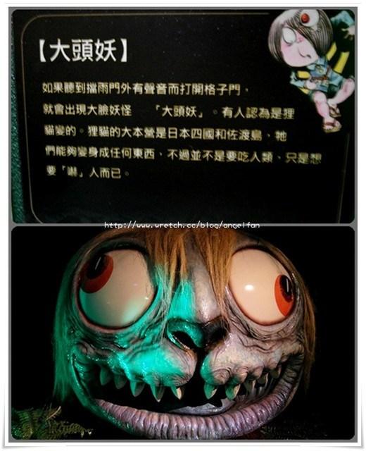 [台北旅遊] 妖怪也很可愛。華山文創園區xGeGeGe鬼太郎妖怪樂園x龍涎居 @小環妞 幸福足跡