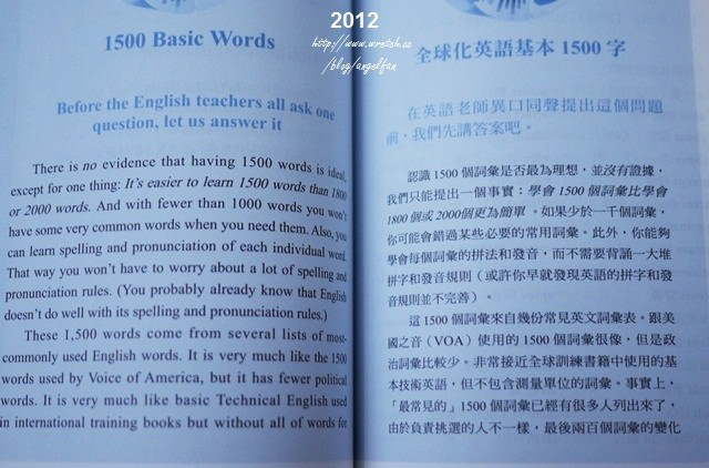 ▌閱讀 ▌英語學習的衝擊性突破♥說聽得懂的英語˙全球化英語(Globish) @小環妞 幸福足跡