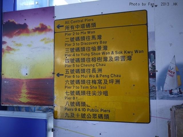 南ㄚ島,南ㄚ島景點,南ㄚ島美食,香港南ㄚ島,香港景點懶人包 @小環妞 幸福足跡