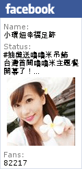 ▌Talk 愛情 ▌這是一場賭注 @小環妞 幸福足跡