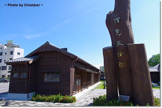 ▌環島 ▌嘉義 重現林業歷史的記憶 ♥ 檜意森活村 @小環妞 幸福足跡