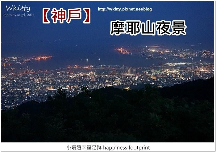神戶自由行@懶人包(行程.景點.美食.住宿.交通)旅遊攻略,最新! @小環妞 幸福足跡