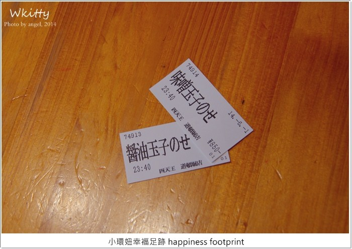【大阪必吃美食】四天王拉麵&元祖章魚燒 (39) @小環妞 幸福足跡