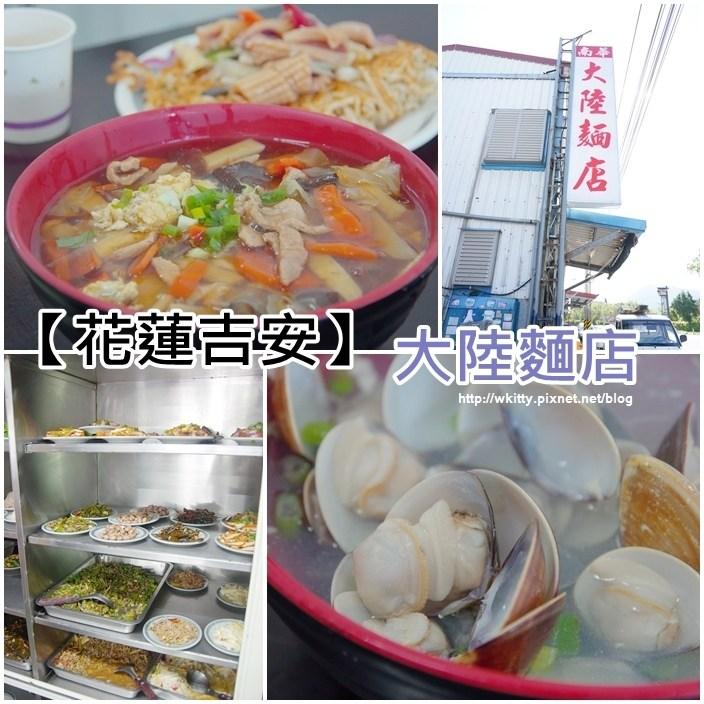【花蓮吉安美食】大陸麵店,大份量,在地人都愛吃! @小環妞 幸福足跡