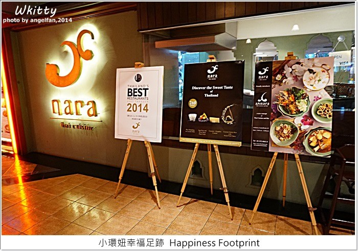 【曼谷(11)】Nara Thai Cuisine餐廳(四面佛店),據說是泰國最好吃的餐廳! @小環妞 幸福足跡