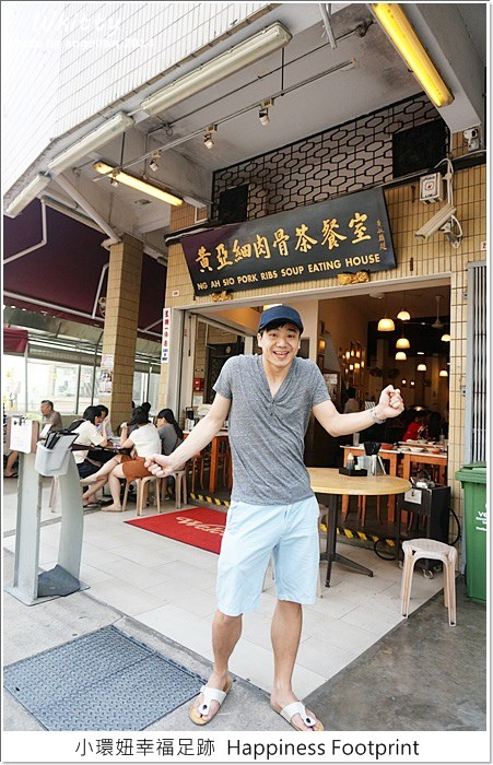 【新加坡自由行(14)】黃亞細肉骨茶,中藥味濃,沾醬好吃,肉質鮮嫩! @小環妞 幸福足跡