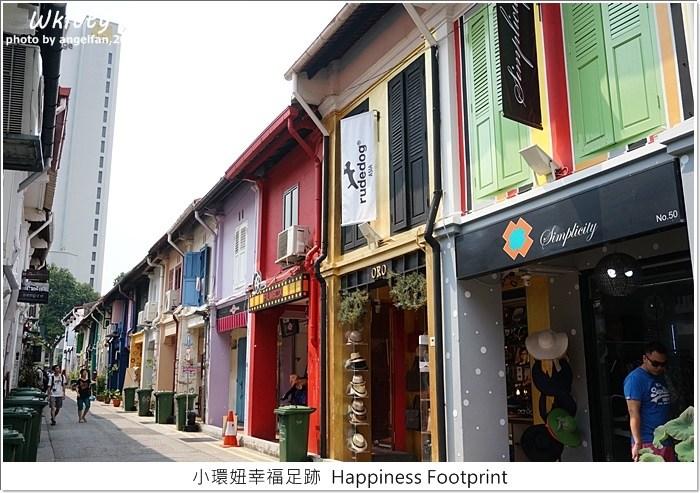 新加坡 哈芝巷,新加坡必去,新加坡必遊,新加坡景點,新加坡自助旅行,新加坡自由行,新加坡行程 @小環妞 幸福足跡