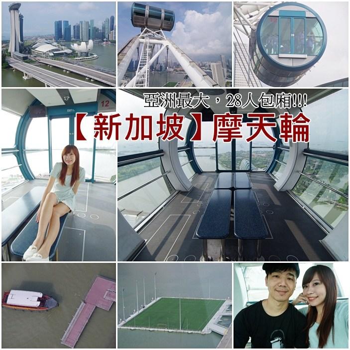【新加坡景點(20)】新加坡摩天輪Singapore flyer,亞洲最大摩天輪~ @小環妞 幸福足跡