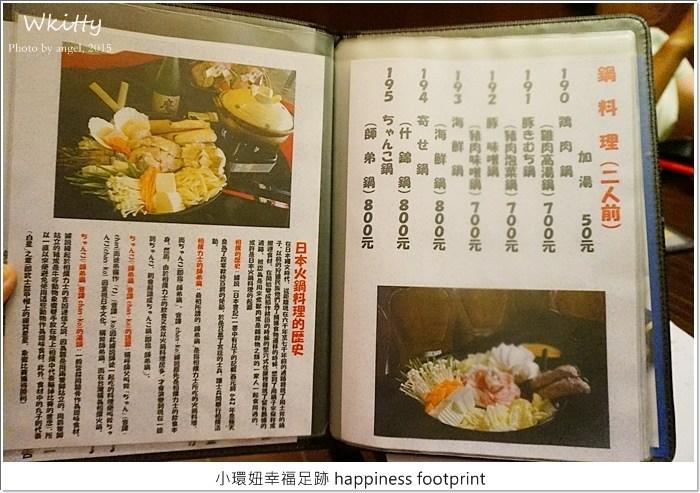 【台中美食】西原家備長炭串料理,好有日本風,聚餐推薦的居酒屋!有包廂唷~ @小環妞 幸福足跡
