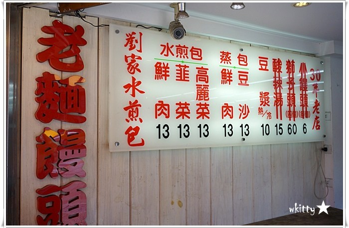 公館小吃,公館必吃,公館捷運站美食,公館美食,公館餐廳,台北公館,美食地圖 @小環妞 幸福足跡