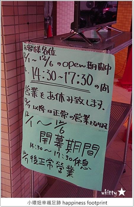 【台北元祖串炸】日本大阪必吃的炸串美食來台灣開分店,串炸達摩新開幕!(已歇業) @小環妞 幸福足跡
