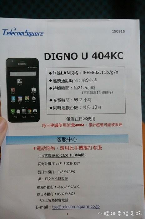 【日本九州Wifi網路分享器】Wi-Ho!影武者【3】 @小環妞 幸福足跡