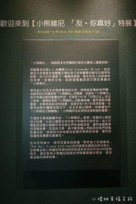 台北小熊維尼展,台北維尼展 @小環妞 幸福足跡