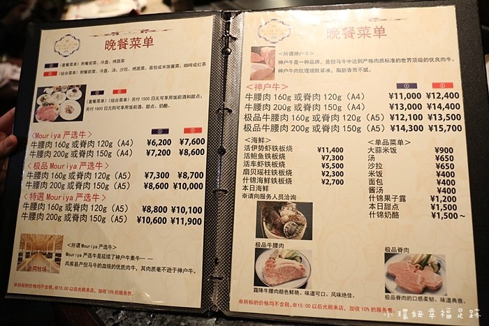 【神戶牛排推薦】mouriya神戶牛排館,油脂分布均勻,油而不膩高價位神戶美食餐廳(21) @小環妞 幸福足跡