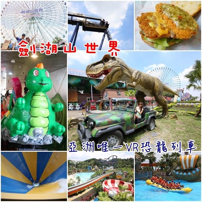 【雲林景點劍湖山世界】最新設施亞洲唯一VR恐龍飛車,大人小朋友宛若進入侏儸紀世界,樂園玩樂攻略!水陸樂園一起玩,清涼過暑假! @小環妞 幸福足跡
