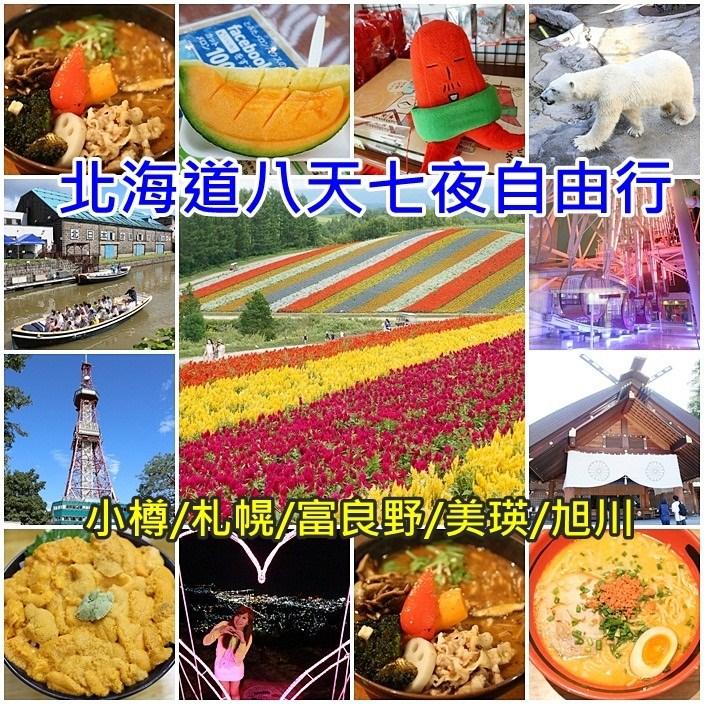 北海道自由行@懶人包(行程.景點.美食.住宿.交通)旅遊攻略,最新! @小環妞 幸福足跡