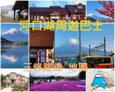 【東京景點推薦】自由行行程規劃+必去旅遊景點懶人包(持續更新) @小環妞 幸福足跡