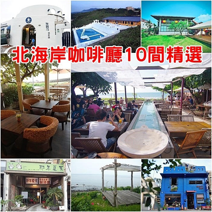 【北海岸咖啡廳推薦】必去10間精選海景咖啡餐廳,看海約會吃美食 @小環妞 幸福足跡