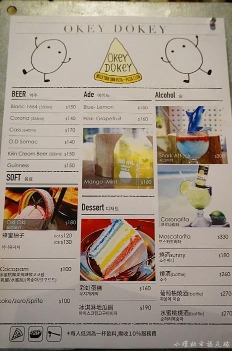 【國父紀念館站美食餐廳】OKEY DOKEY韓國創意料理,東區小弘大 @小環妞 幸福足跡