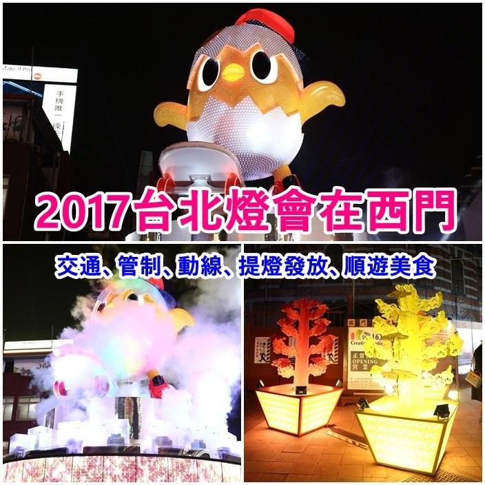 【2017台北燈節】西門町燈會搶先看!主燈.交通.時間.景點美食 @小環妞 幸福足跡