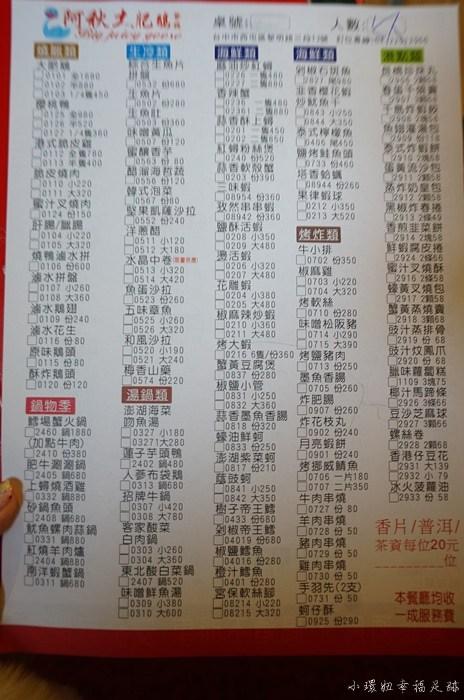 【台中熱門餐廳】阿秋大肥鵝黎明路分店,覺得當初期望太高了 @小環妞 幸福足跡