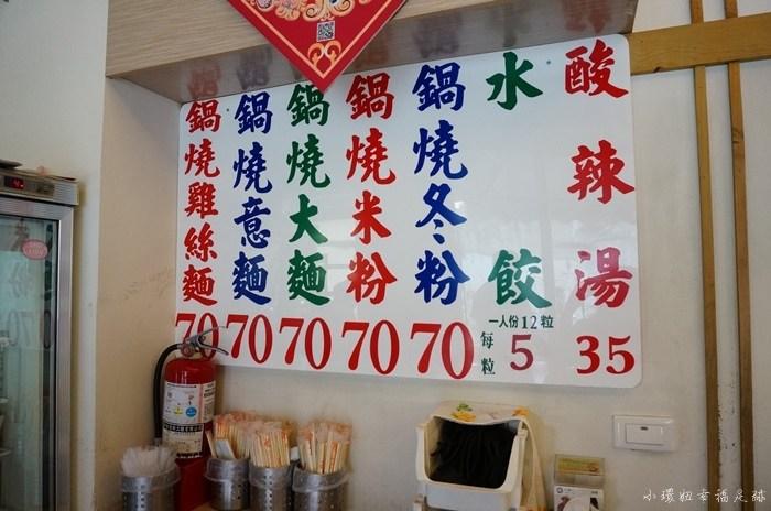 【台南在地小吃推薦】民族鍋燒意麵,台南最古老鍋燒意麵老店 @小環妞 幸福足跡